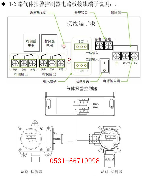 rbk-6000-2可燃/有毒气体报警控制器和rbt-6000-f气体探测器接线示意